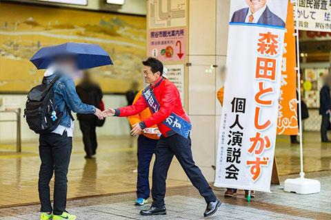 若者と握手をする森田としかず