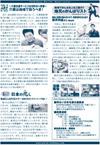 モリモリプレスVol.24裏面