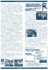 モリモリプレスVol.28裏面