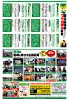 モリモリプレスVol.7裏面