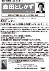 森田だよりVol.8