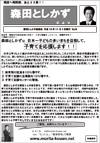 森田だよりVol.9