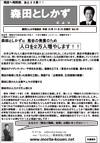 森田だよりVol.10