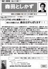 森田だよりVol.13