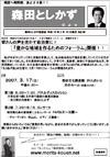 森田だよりVol.16
