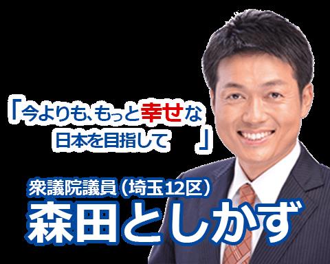 「今よりも、もっと幸せな日本を目指して」森田としかず